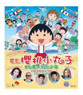 CHIBI MARUKO CHAN - A Boy From Italy (VCD)
