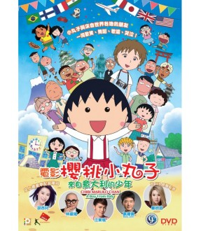 CHIBI MARUKO CHAN - A Boy From Italy (DVD)