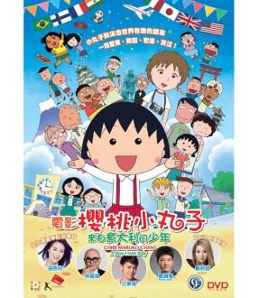 CHIBI MARUKO CHAN - A Boy From Italy (DVD)