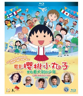 CHIBI MARUKO CHAN - A Boy From Italy (with Notebook) (Blu-ray)
