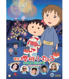 CHIBI MARUKO CHAN - A Boy From Italy (with Notebook) (DVD)