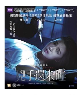 Nessun Dorma (VCD)