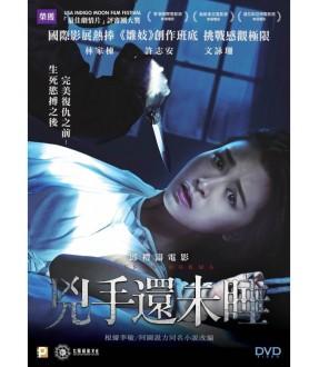Nessun Dorma (DVD)