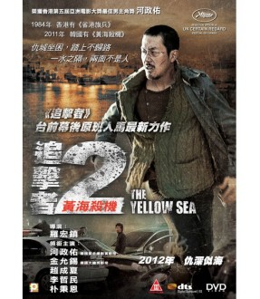 The Yellow Sea (VCD)