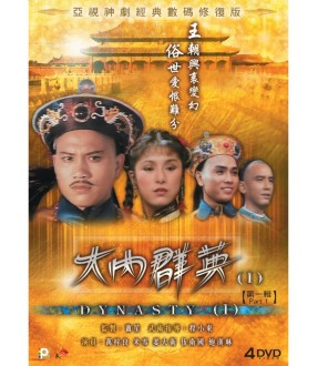 Dynasty (I) (Part 1) (Epi. 1-15) (4 DVD)