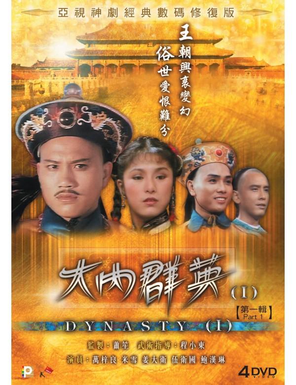 Dynasty (I) (Part 1) (Epi. 1-15) (4 DVD)
