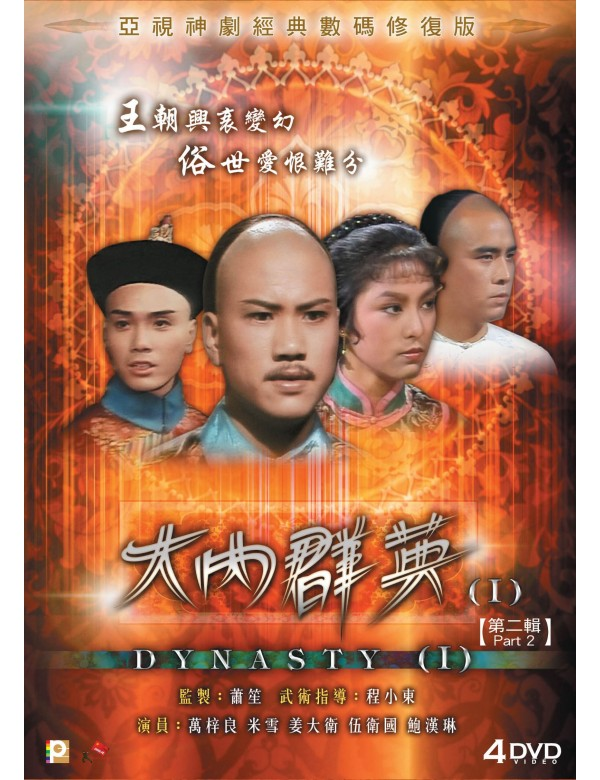 Dynasty (I) (Part 2) (Epi. 16-30) (4 DVD)