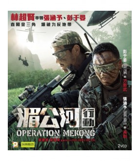 Operation Mekong (VCD)