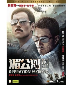 Operation Mekong (2 DVD)