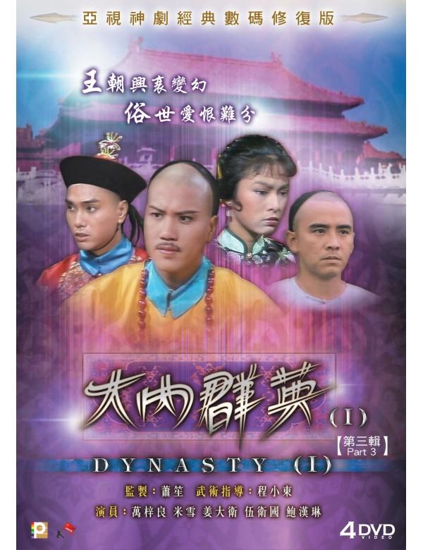 Dynasty (I) (Part 3) (Epi. 31-45) (4 DVD)