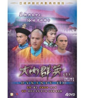 Dynasty (I) (Part 3) (Epi. 31-45) (4 DVD)
