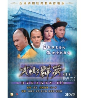 Dynasty (I) (Part 4) (Epi. 46-57) (End) (3 DVD)