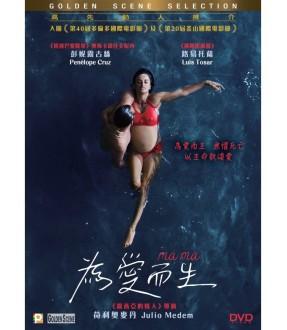 Ma Ma (DVD)