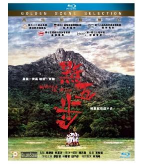 Weeds on Fire (Blu-ray)
