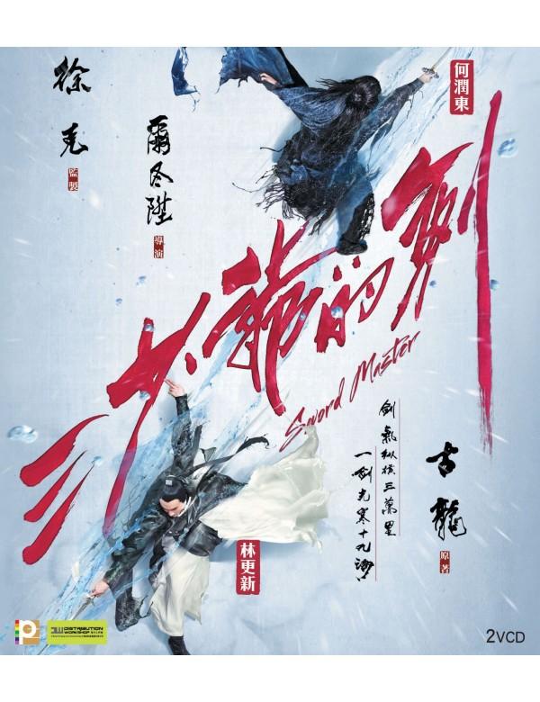 Sword Master (VCD)