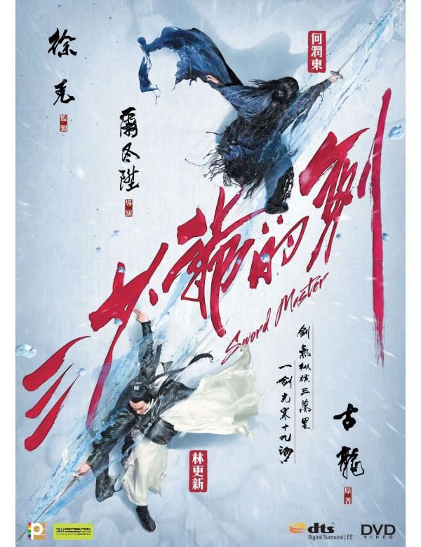 Sword Master (DVD)