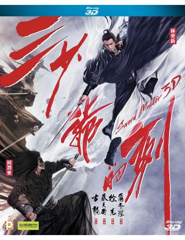 Sword Master 3D (Blu-ray)