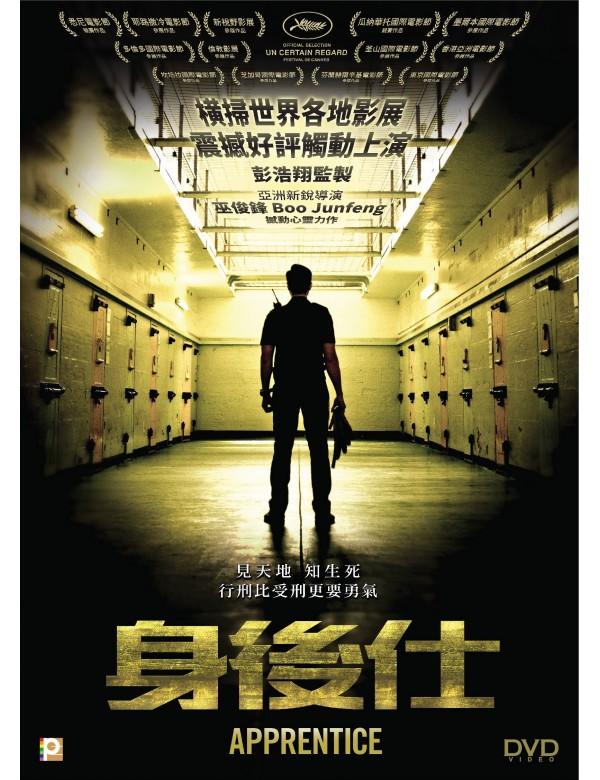 Apprentice (DVD)