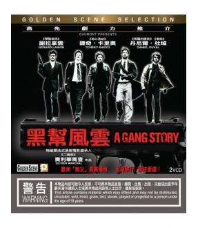 A Gang Story (VCD)