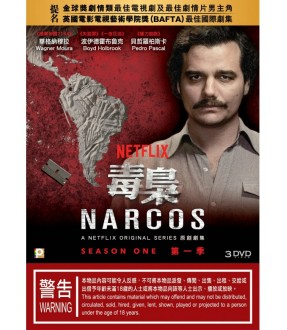 Narcos (Season One) (3 DVD)