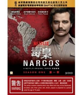 Narcos (Season One) (3 DVD)