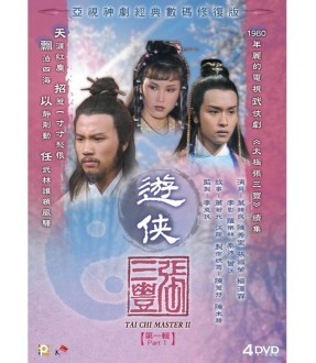 Tai Chi Master II (Part 1) (4 DVD)
