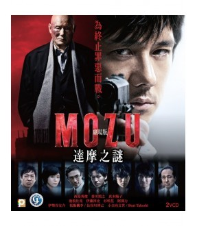 MOZU The Movie (VCD)