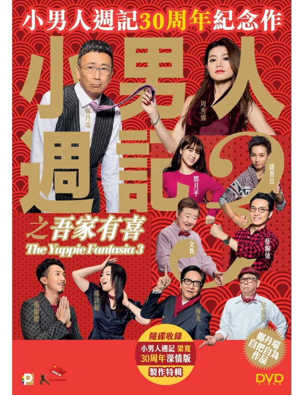 The Yuppie Fantasia 3 (DVD)