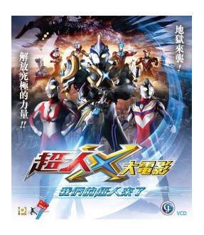 Ultraman X the Movie - Here Comes Our Ultraman (VCD)