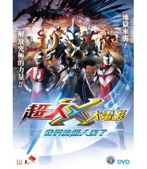 Ultraman X the Movie - Here Comes Our Ultraman (DVD)