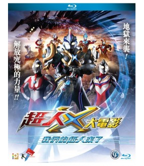 Ultraman X the Movie - Here Comes Our Ultraman (Blu-ray)