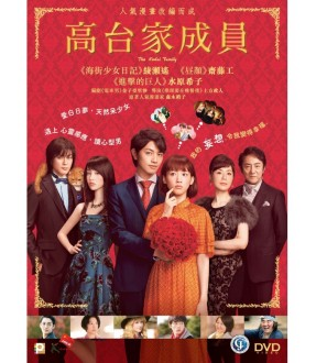 The Kodai Family (DVD)