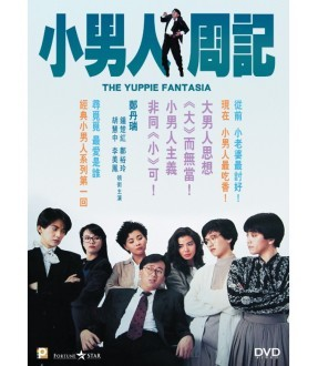 The Yuppie Fantasia (DVD)