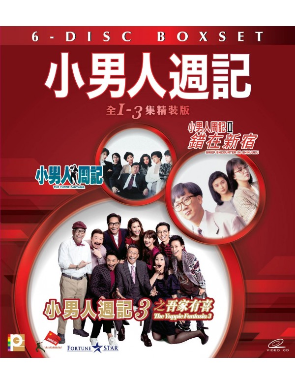 The Yuppie Fantasia 1-3 Boxset (VCD)
