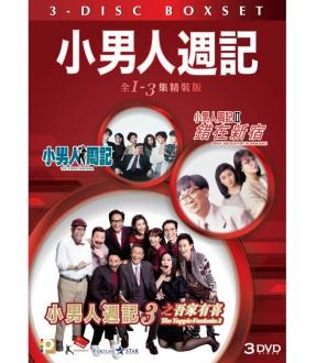 The Yuppie Fantasia 1-3 Boxset (DVD)