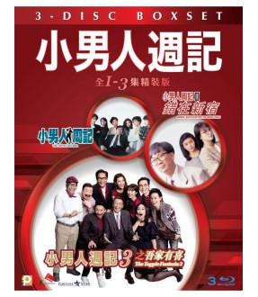 The Yuppie Fantasia 1-3 Boxset (Blu-ray)