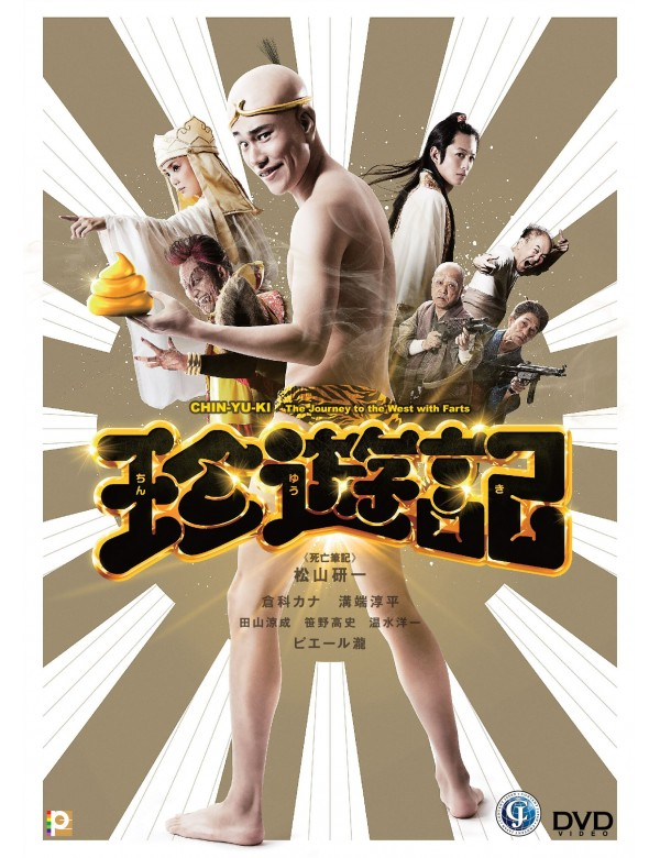 CHIN-YU-KI: The Journey to the West with Farts (DVD)