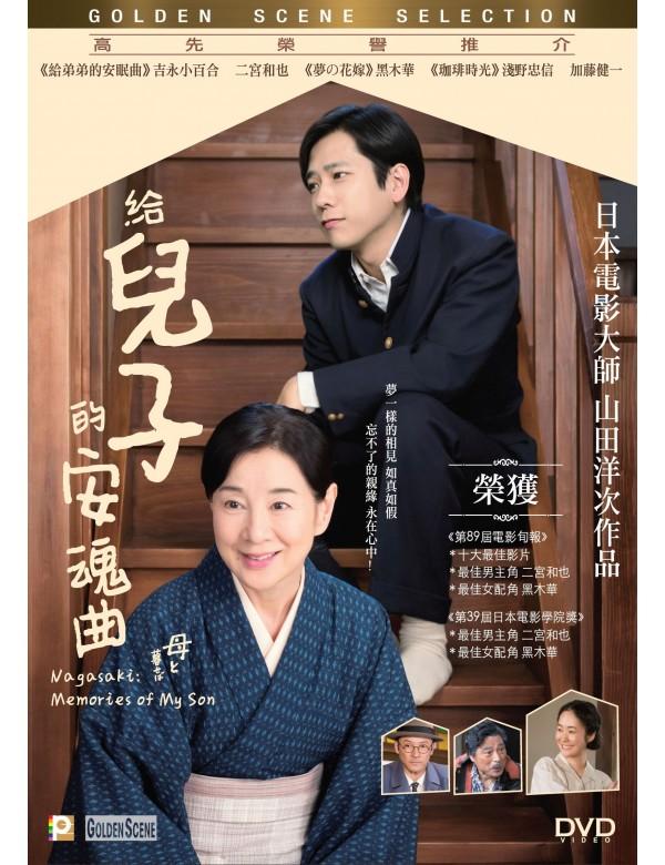 Nagasaki: Memories of My Son (DVD)
