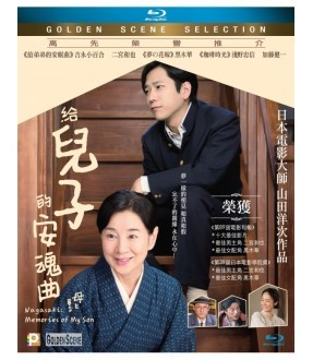 Nagasaki: Memories of My Son (Blu-ray)