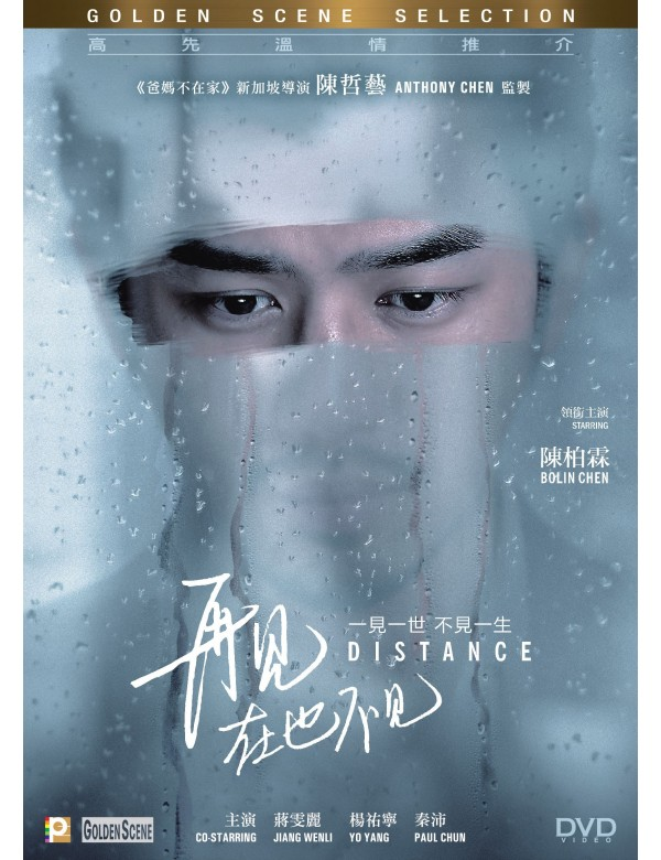 Distance (DVD)