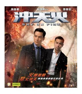Sky on Fire (VCD)