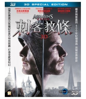 Assassin's Creed 3D (Blu-ray)
