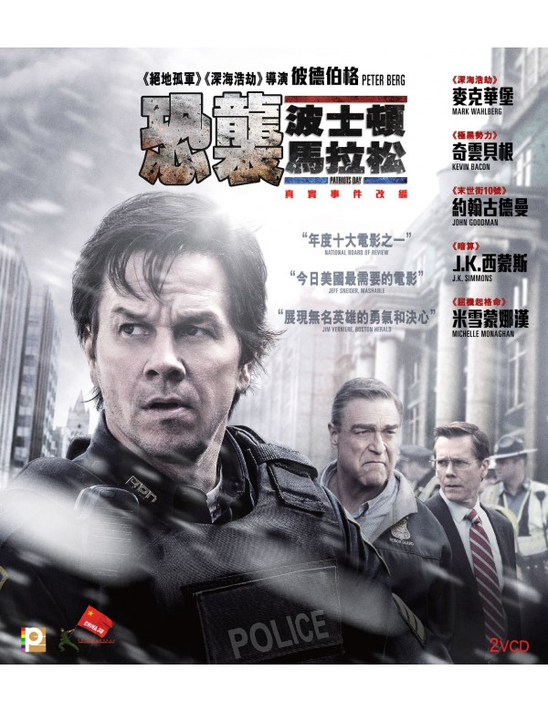 Patriots Day (VCD)