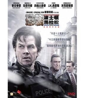 Patriots Day (DVD)