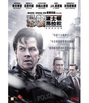 Patriots Day (DVD)