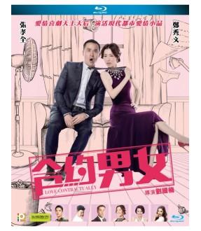 Love Contractually (Blu-ray)