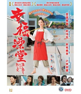 Her Love Boils Bathwater (DVD)