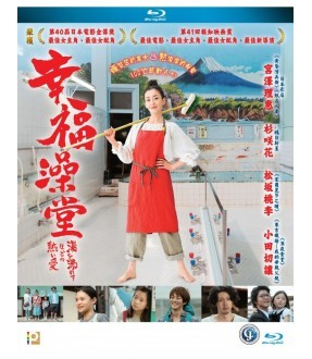Her Love Boils Bathwater (Blu-ray)