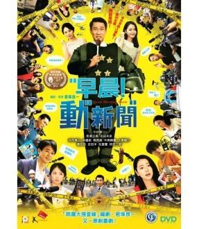 Good Morning Show (DVD)