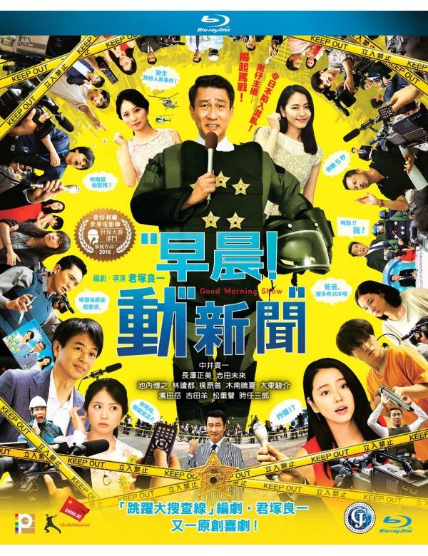 Good Morning Show (Blu-ray)